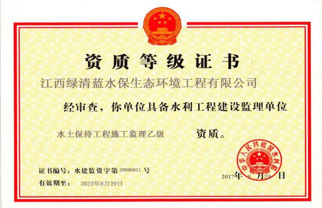 水保监理资质证书