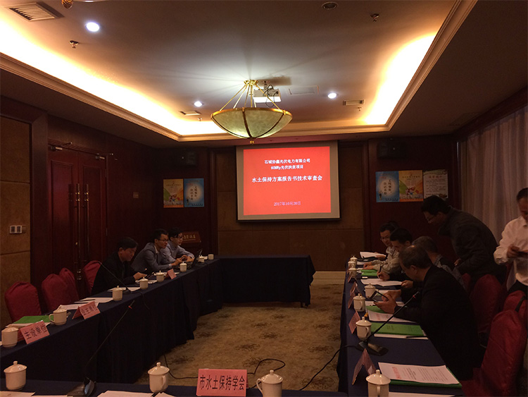 石城协鑫光伏电力有限公司60MWp光伏扶贫项目beplay官网下载app方案报告书通过专家评审