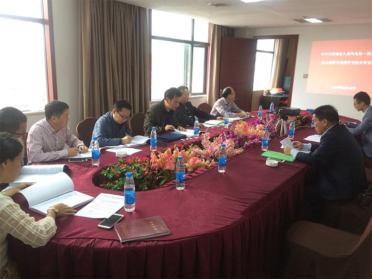 中天万和靖安九犁风电场一期工程项目beplay官网下载app方案报告书通过专家评审