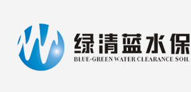 江西绿清蓝水保生态环境工程有限公司